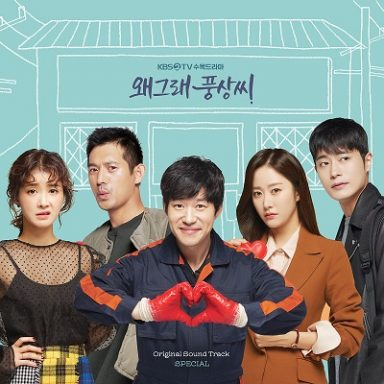 VA – Liver or Die Special OST (2019) [MP3-320]
