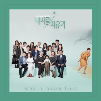 VA – My Healing Love OST (2019) [MP3-320]