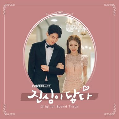 VA – Touch Your Heart OST (2019) [MP3-320]