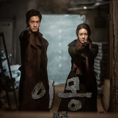 Different Dreams / 이몽 (2019) [Ep 1 – 14]