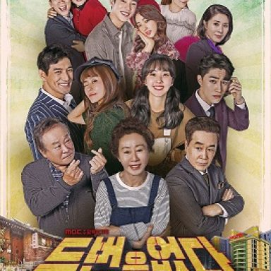 No Second Chances / 두번은 없다 (2019) [Ep 1 – 24]