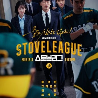 Stove League / 스토브리그 (2019) [Ep 1]