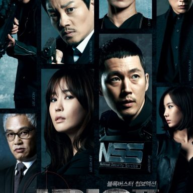 IRIS 2: The Movie (2013)
